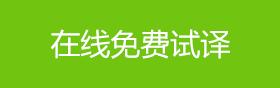 更多咨询翻译