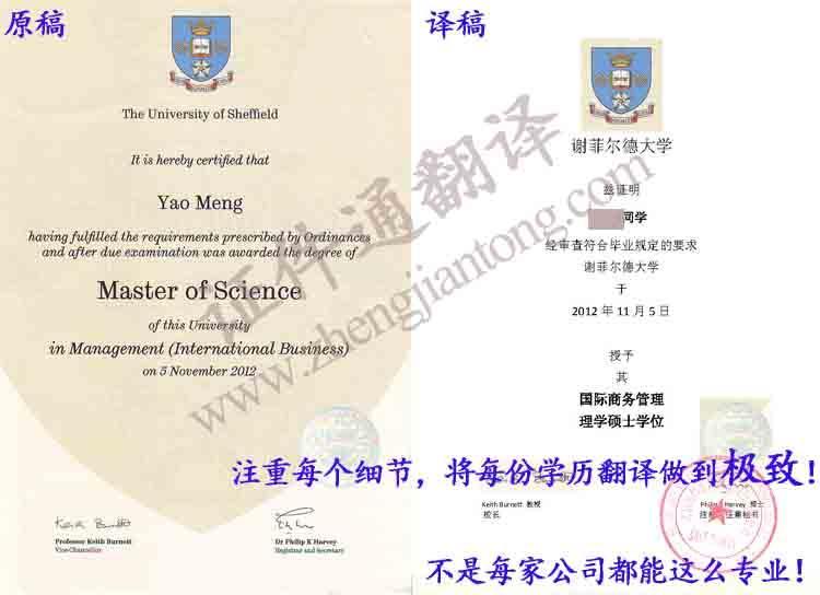 教育部留学服务中心认可翻译公司学历认证翻译样稿
