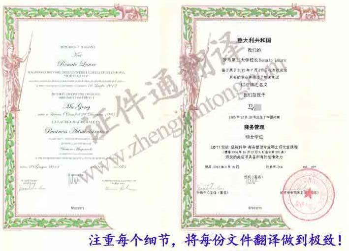 意大利共和国大学学历认证翻译样稿