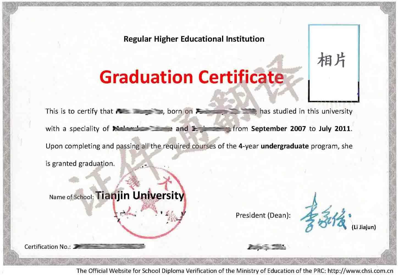 国内毕业证翻译样稿