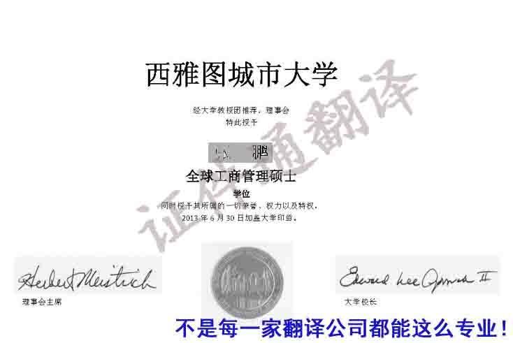 国外毕业证翻译样稿