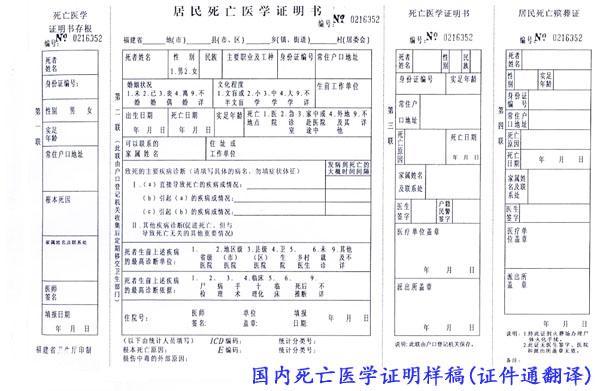 死亡证明国内公证样本