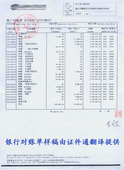 银行对账单翻译样稿