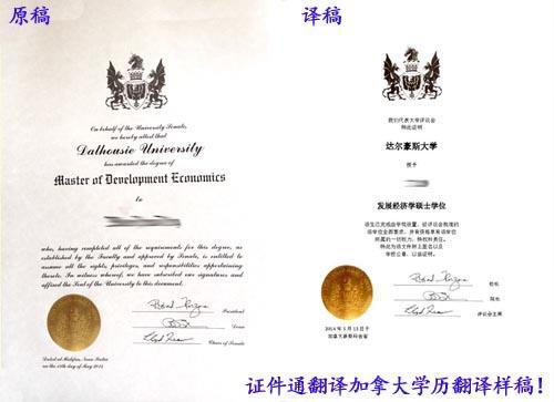 学位学历认证翻译