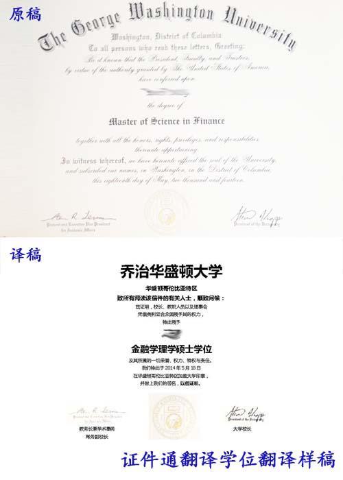 美国大学学历认证翻译
