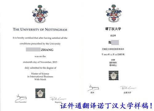 学历学位认证翻译