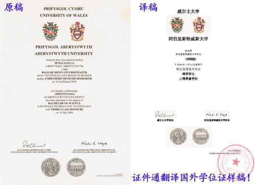 北京留学学历认证翻译