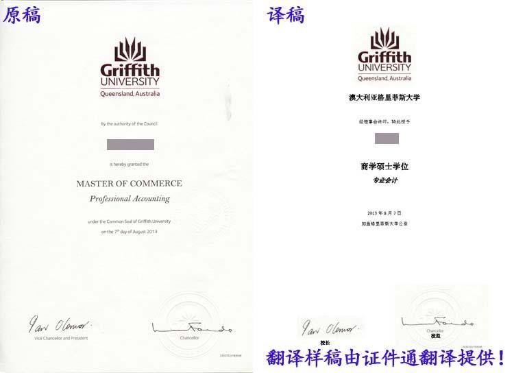 澳洲大学学历认证翻译