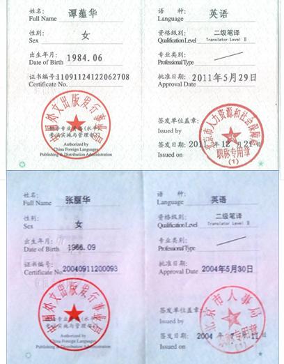 国家笔译二级证书