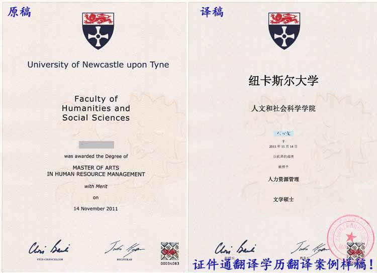 海外学历认证翻译