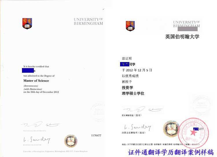 国外学历认证翻译案例