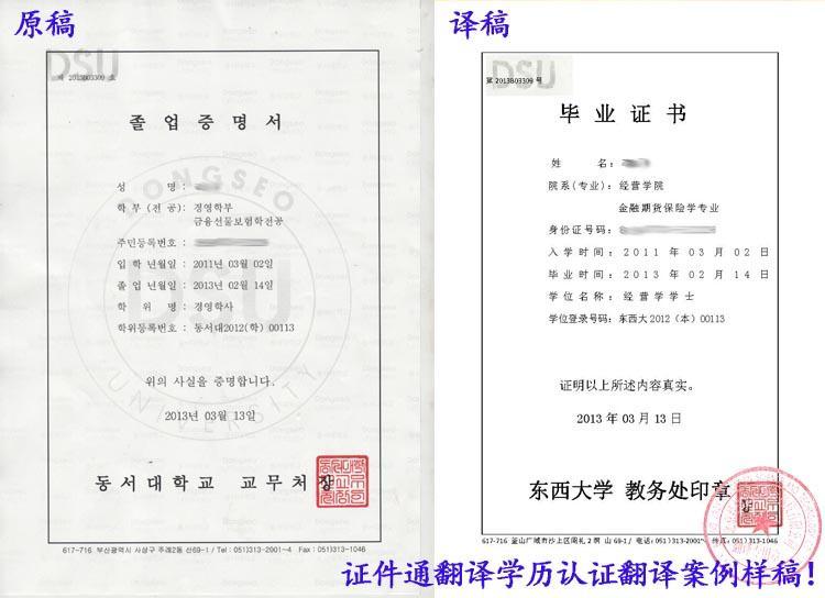 韩国大学学历认证翻译样稿