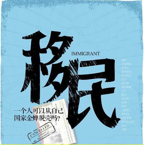 办理移民需要翻译哪些文件