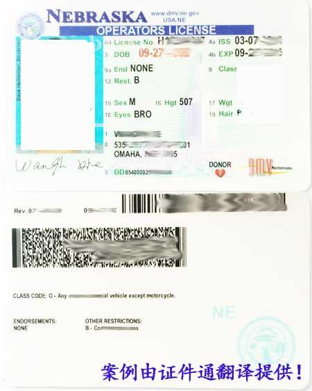 美国内布拉斯加州驾照