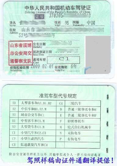 【驾照翻译_国外驾照翻译模板样本】