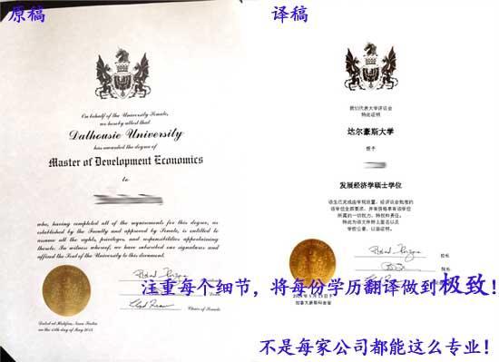 加拿大大学学位认证翻译