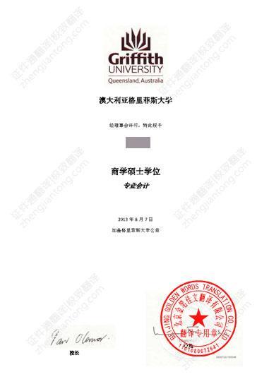 澳洲格里菲斯大学学位证翻译样稿