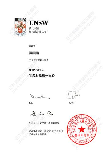 澳洲新南威尔士大学学位证翻译样稿