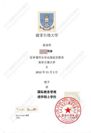 英国谢菲尔德大学学位证翻译样稿