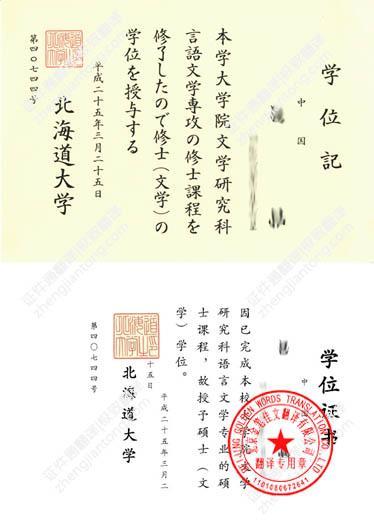 日本北海道大学学位证翻译样稿