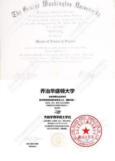 乔治华盛顿大学学位证翻译样稿