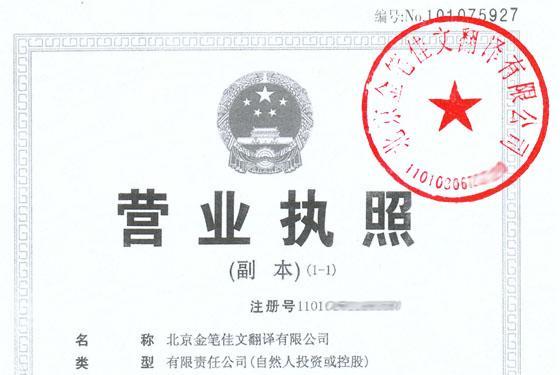 外国人就业证许可证书办理有资质的翻译公司