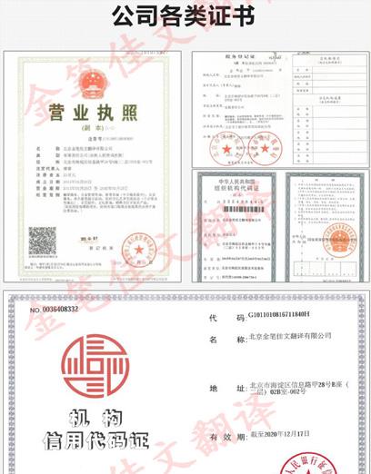 公司翻译资质和证书