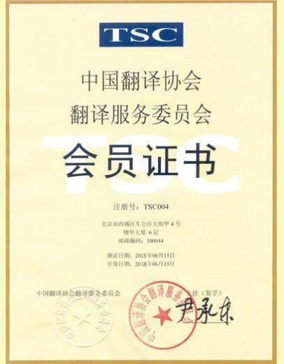 翻译协会会员证书