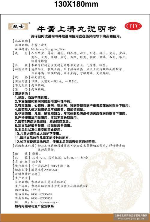 药品说明书翻译方法
