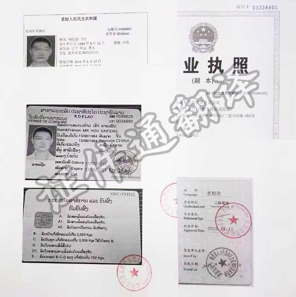 老挝驾照翻译样稿