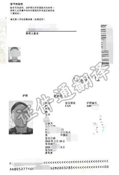加拿大护照翻译盖章去哪儿做
