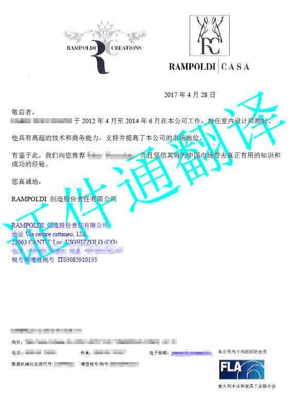 外国人工作签证材料翻译样本