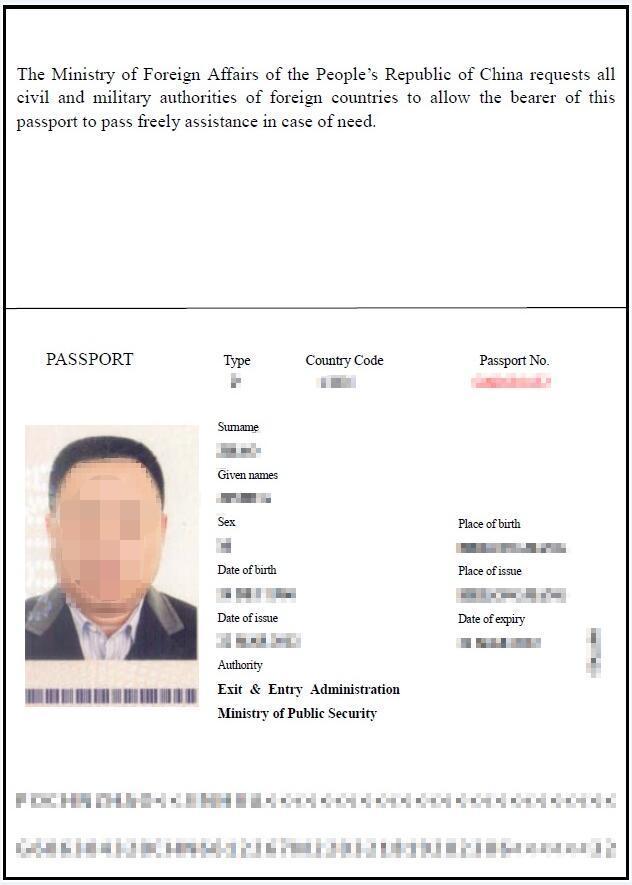 中国护照翻译案例