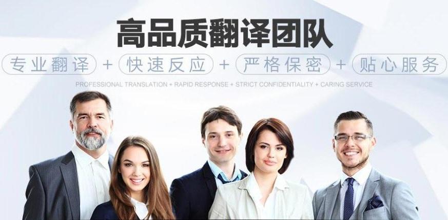 北京专利翻译公司
