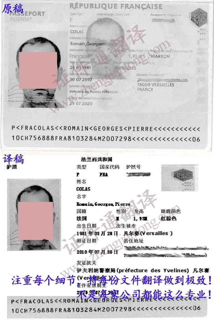 护照翻译样稿